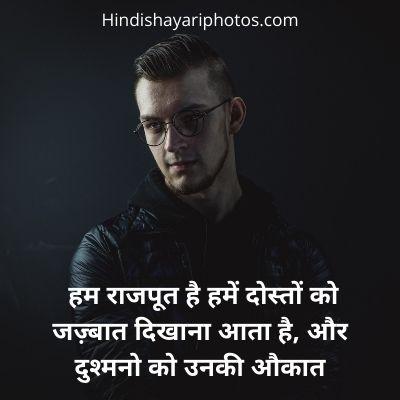 Rajput Shayari