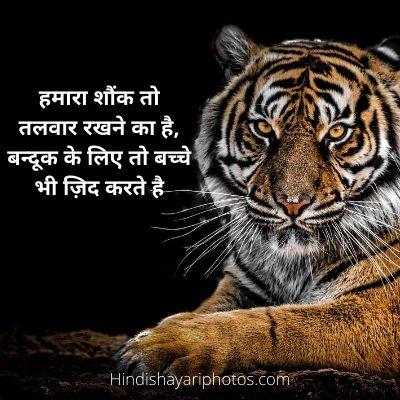 Rajput Shayari Hindi me