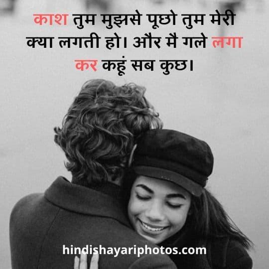 love image shayari download