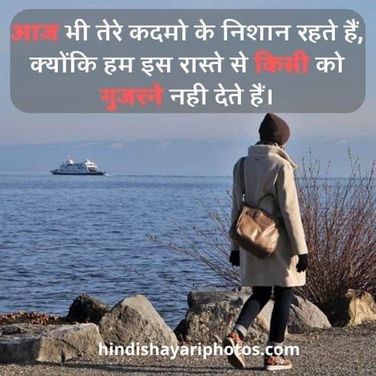 Romantic Shayari in Hindi with images