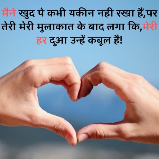 love shayari with image free download
