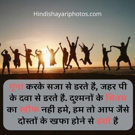 Shayari For Friendship in Hindi