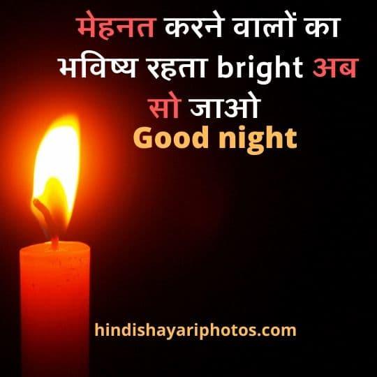 Good Night Shayari With Photos