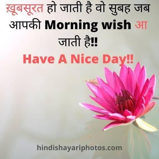 Good Morning Shayari Photos