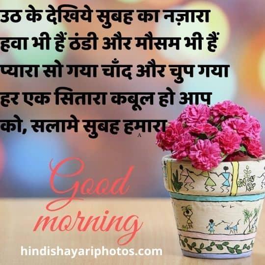 Good Morning Shayari With Photo