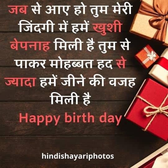 Happy birthday wishes Shayari in Hindi