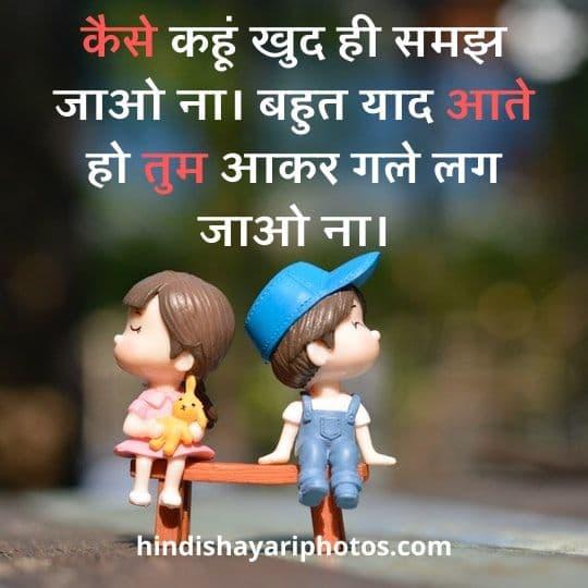love shayari in hindi wallpaper download