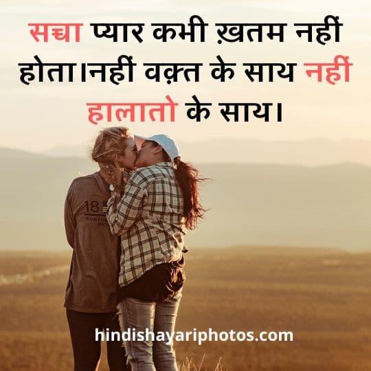 love shayari hindi wallpaper download