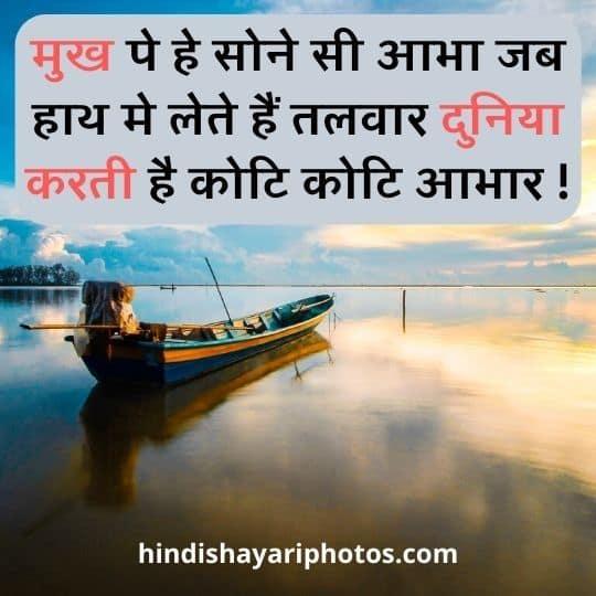 Rajput shayari download in hindi