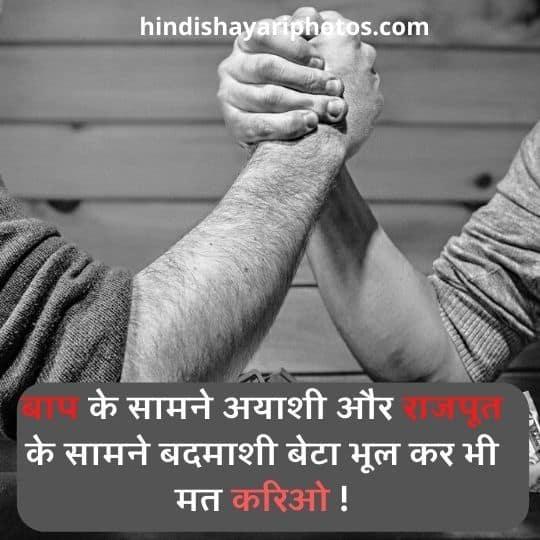 shayari on rajput in hindi