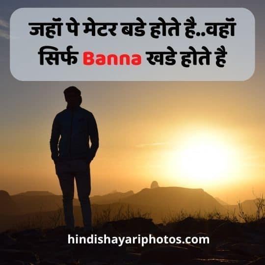 rajputana shayari in Hindi