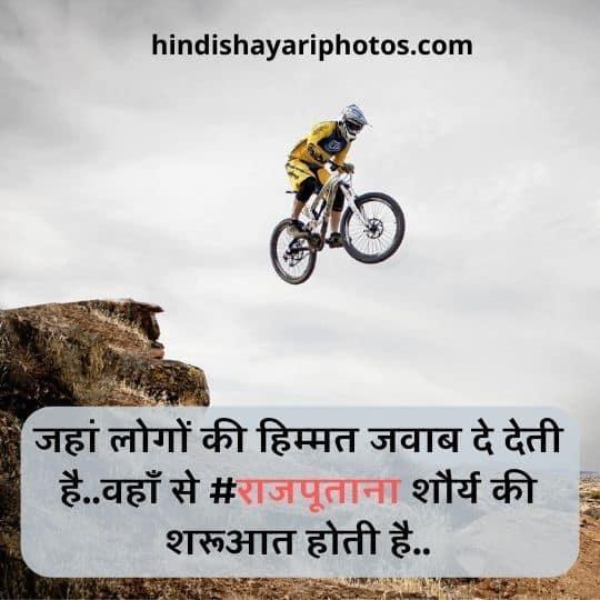 rajputana shayari hindi mai