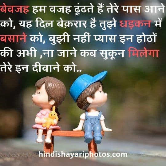 Love Shayari in Hindi with Photo