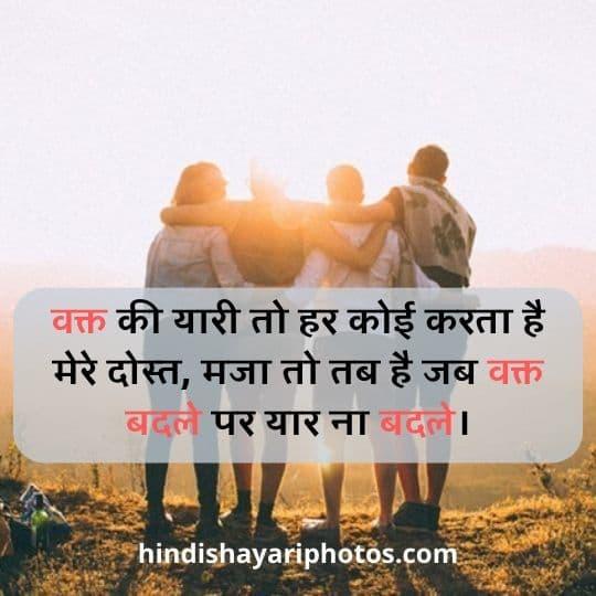 Friendship Shayari image in Hindi