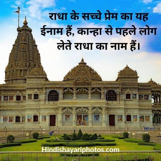 radha krishna photo shayari download