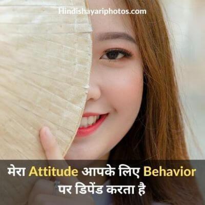 attitude shayari for girls in hindi