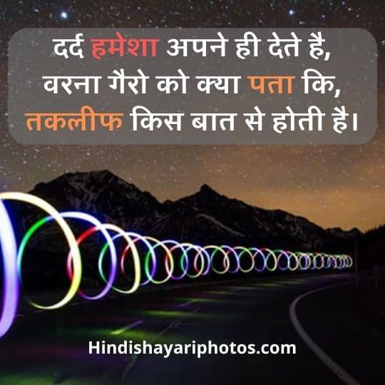 Best Hindi Shayari Collaction