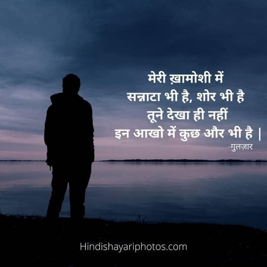 Breakup shayari in hindi for girlfriend boyfriend