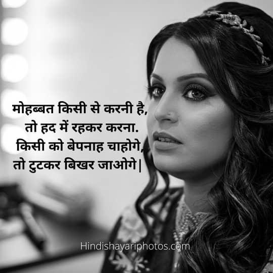 breakup shayari in hindi for girlfriend