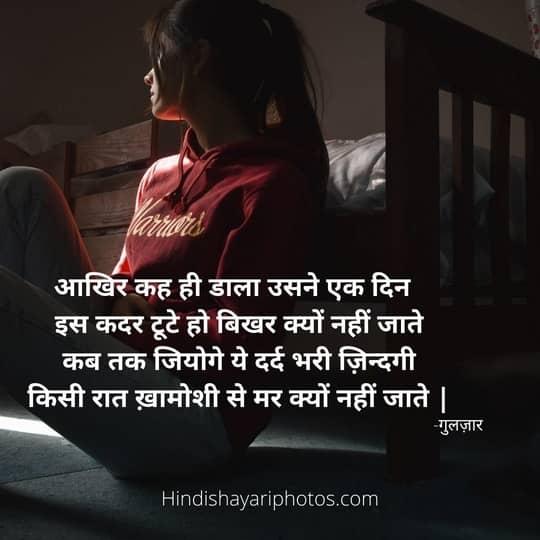 Breakup shayari pic in hindi