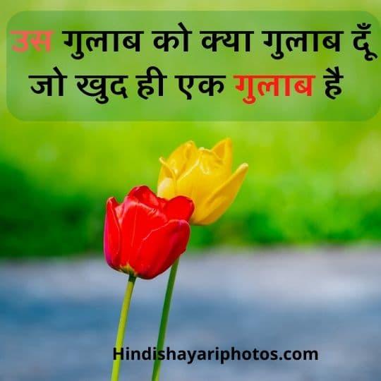 Best shayari for girlfriend in hindi