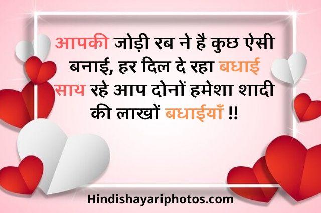 Sadi Sayari in Hindi image