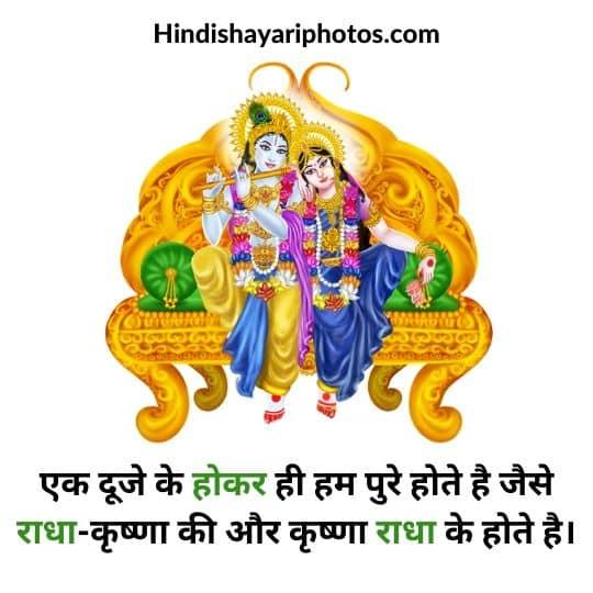 Radha Krishna Shayari wallpaper dowmload