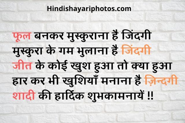 shadi ki shayari in hindi