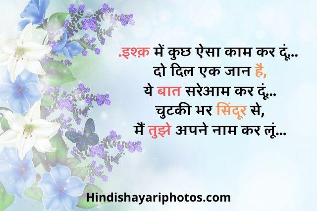 sadi ki shayari in hindi