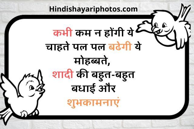 shadi sayari in hindi