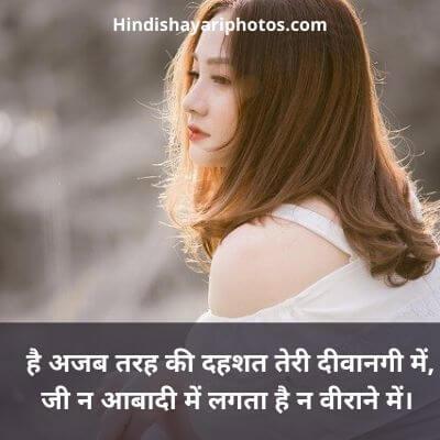 Broken Heart Status in Hindi