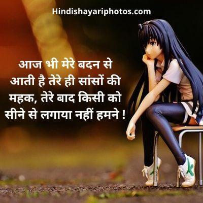 Broken Heart in Hindi Status