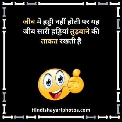 funny shayari image