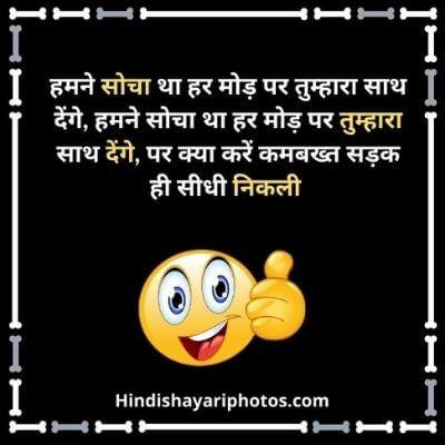 funny shayari image download
