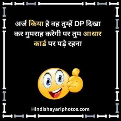 funny shayari image hd