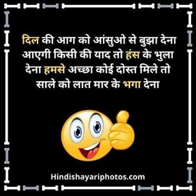 funny shayari image hindi