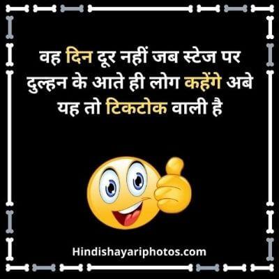 funny shayari image in hindi