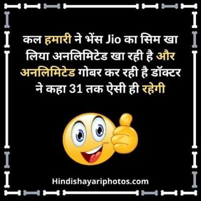 hindi funny shayari image