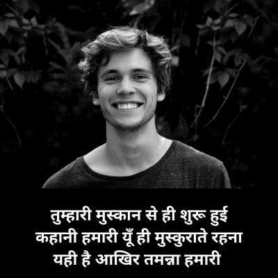hindi shayari on smile