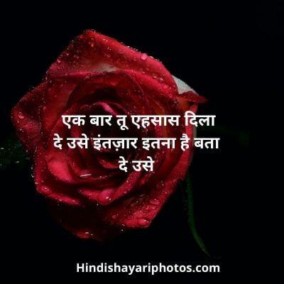 intezaar shayari in hindi for boyfriend