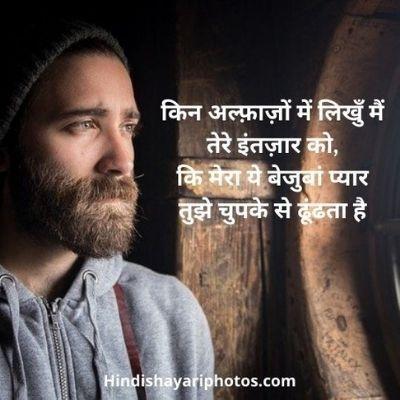 intezaar shayari hindi for girlfriend