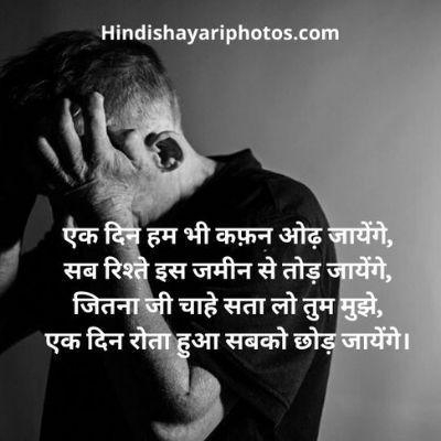 maut ki shayari in hindi