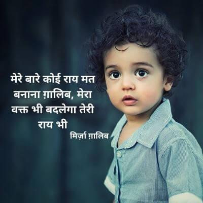 mirza ghalib shayari hindi