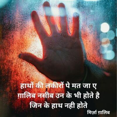 mirza ghalib shayari in hindi 2 lines