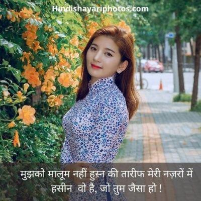 tareef shayari in hindi