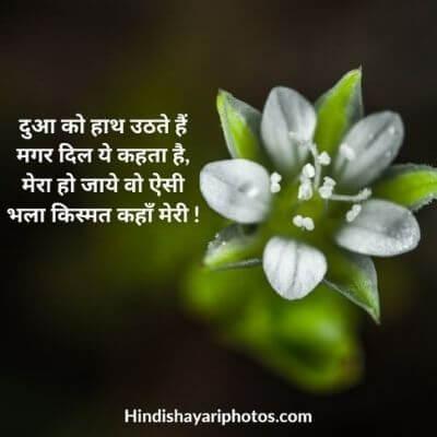 2 line dua shayari in hindi