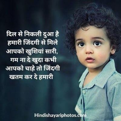 hindi dua shayari image