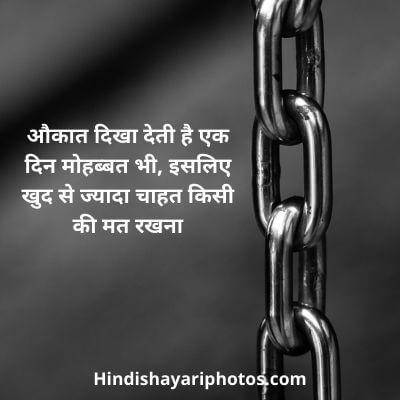 aukat status for whatsapp in hindi